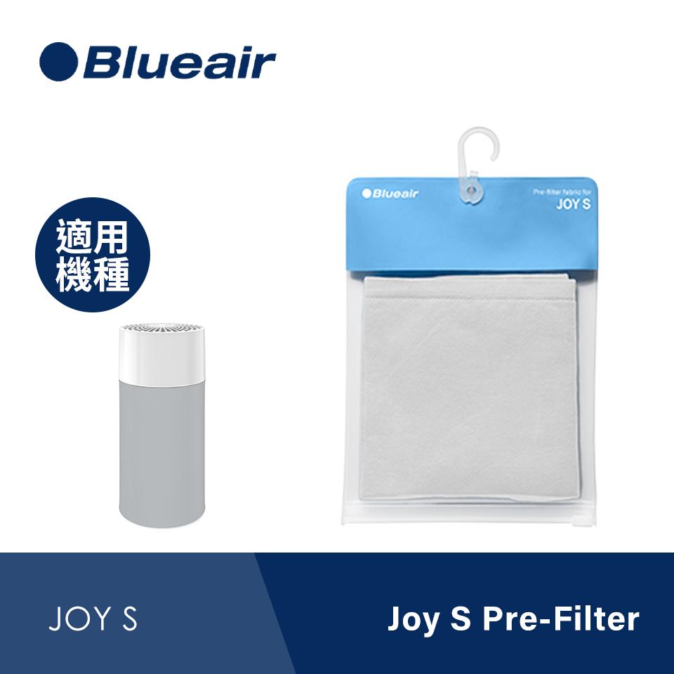 Blueair JOY S前置濾網(象牙灰)(JOY S前置濾網(象牙灰))