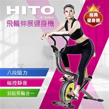 HITO飛輪伸展健身機(KX0427C-1)