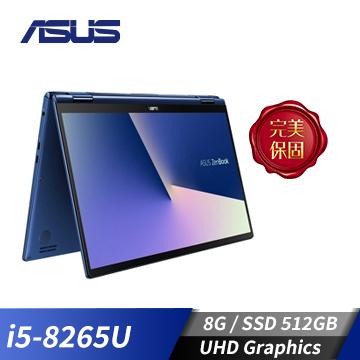 【舊換新省$2000】ASUS UX362FA 13.3吋翻轉筆電(i5-8265U/8G/512G/1.3KG)(UX362FA-0062B8265U)