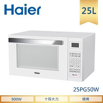 Haier 25L微電腦燒烤微波爐(25PG50W)